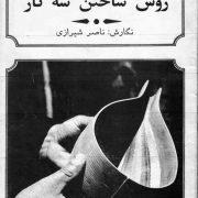 کتاب ساخت سه تار