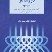 تصویر جلد کتاب